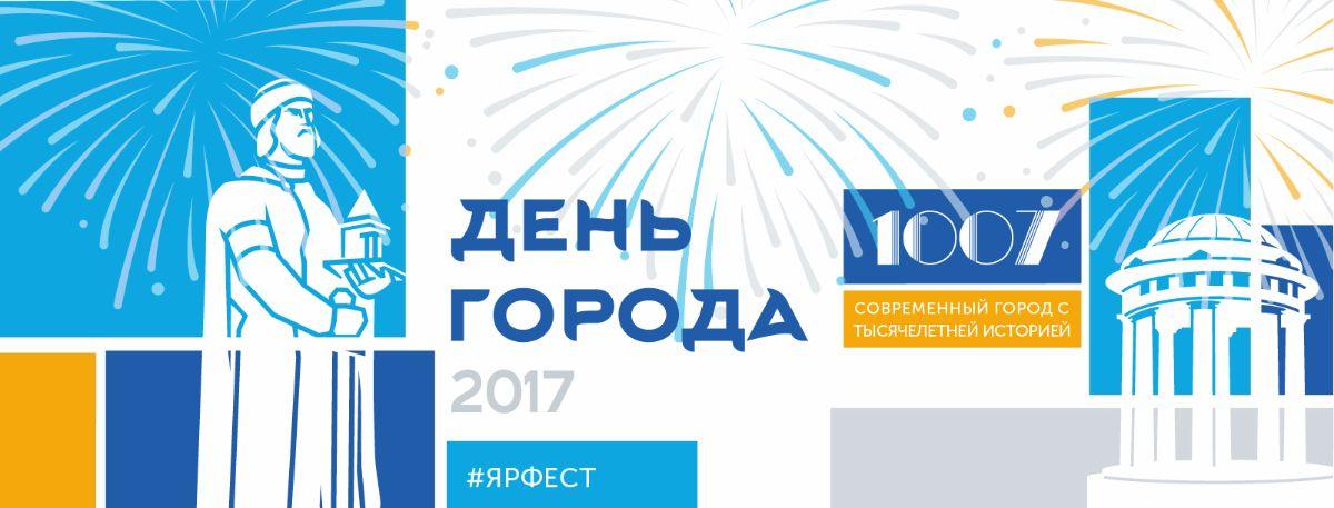 Картинки по запросу день города ярославля 2017