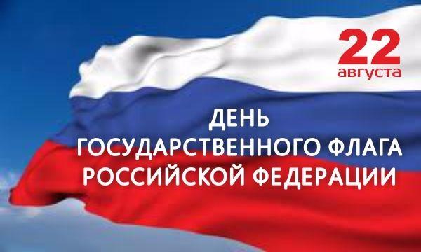 Картинки по запросу день флага россии 2018