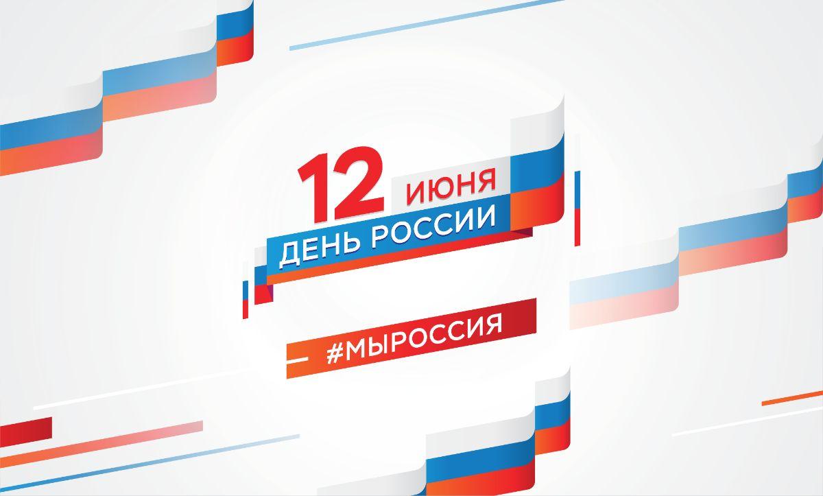 История праздника День России, который отмечают 12 июня